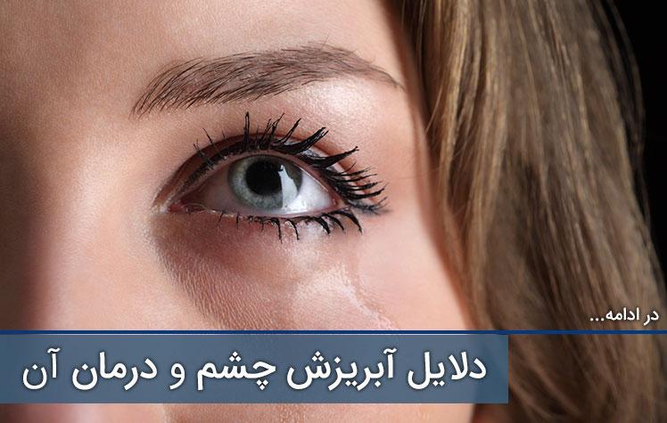 آبریزش چشم - آشنایی با دلایل و درمان آن