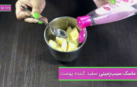 ماسک سیب زمینی برای پوست - ویدیو