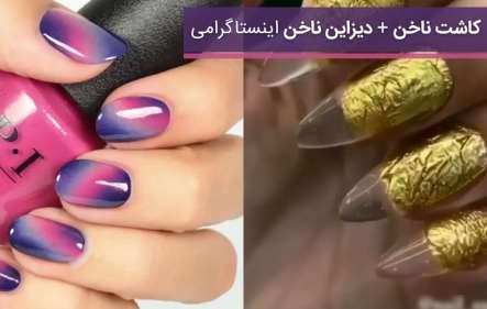 دیزاین ناخن - طراحی ناخن به سبک اینستاگرام - ویدیو
