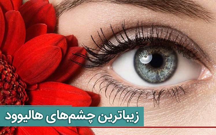 سلبریتی ها - زیباترین چشم ها در تمام جهان