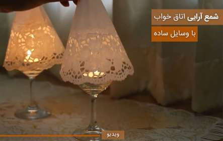 شمع آرایی اتاق خواب با وسایل ساده و ارزان - ویدیو