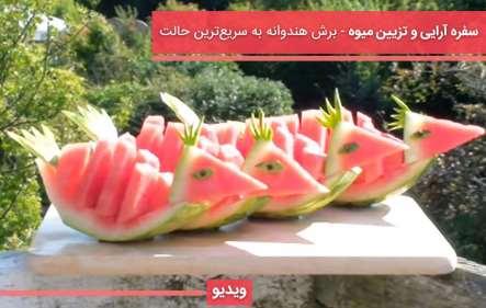 تزیین میوه - سرو کردن سریع هندوانه - ویدیو