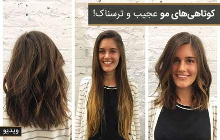 مدل کوتاهی مو بلند زنانه دخترانه 96 - ویدیو