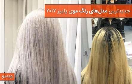 مدل رنگ مو جدید پاییز 96 - ویدیو