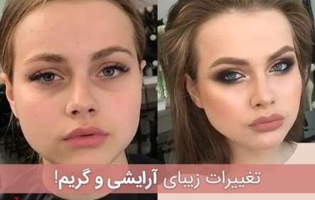 آرایش کامل صورت - آرایش شیک و مجلسی - ویدیو