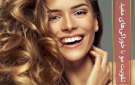 تقویت مو و داشتن موهای سالم با خوراکیهای مفید