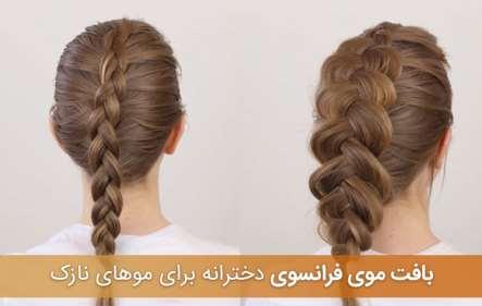 بافت مو - آموزش بافت برای موهای نازک - ویدیو