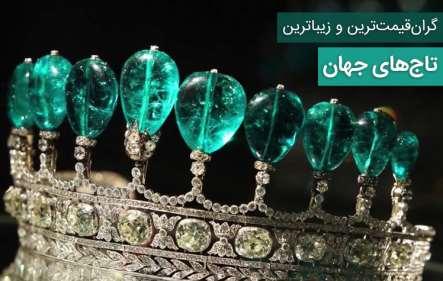 جواهرات - منتخب گران قیمت ترین تاج های جهان