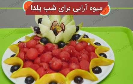 تزیین میوه و میوه آرایی برای شب یلدا 96 - ویدیو