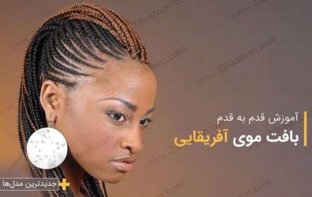 جدیدترین مدل های بافت مو آفریقایی - تصاویر و ویدیو