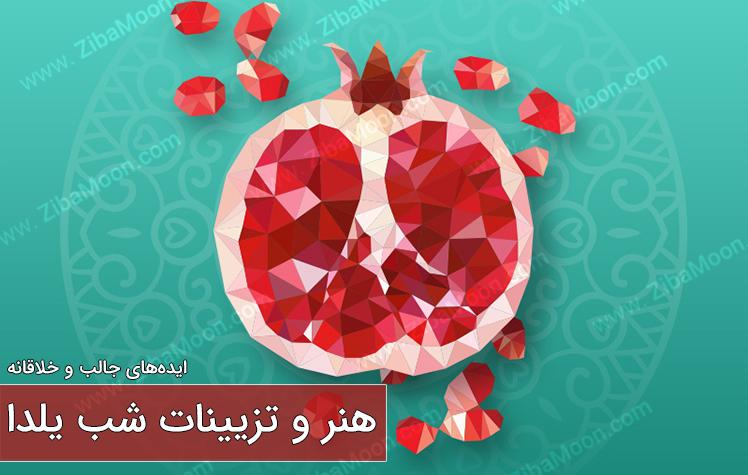 تزیینات شب یلدا ویژه زیبامون