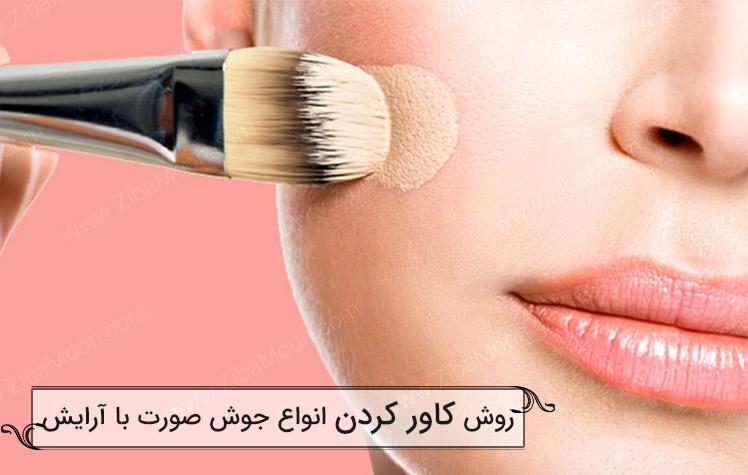 چگونه جوش صورت را بپوشانیم؟ پوشاندن انواع آکنه با آرایش