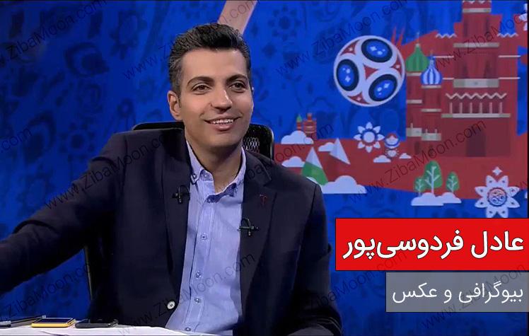 عادل فردوسی پور + بیوگرافی و عکس