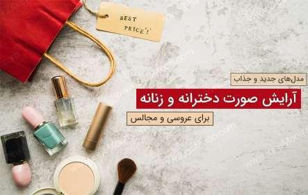 مدل آرایش جدید و جذاب برای عروسی و مجالس + عکس