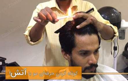کوتاه کردن مو با آتش به صورت حرفه ای و عجیب! - ویدیو