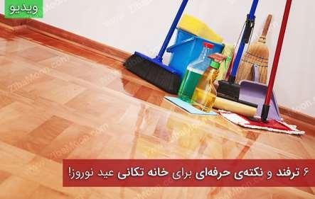 خانه تکانی حرفه ای آشپزخانه برای نوروز 97 - ویدیو