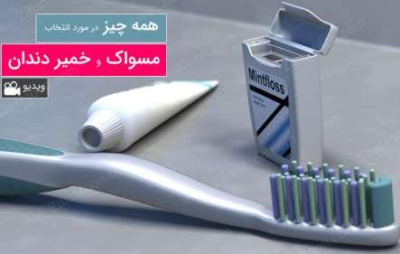 روش صحیح مسواک زدن و کشیدن نخ دندان به همراه ویدیو
