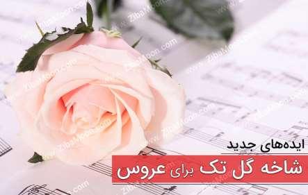 ایده های مختلف و جدید شاخه گل تک برای عروس