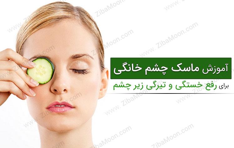 ماسک چشم خانگی برای برطرف کردن خستگی و تیرگی زیر چشم