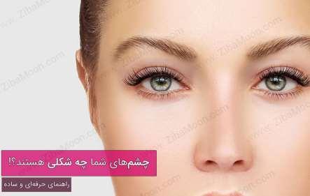آرایش چشم - شناخت حالت و مدل چشم ها