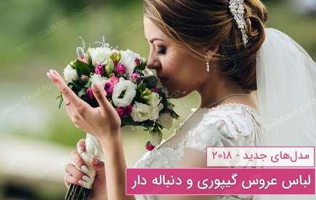 لباس عروس 2018 دنباله دار گیپور و پرنسسی  به همراه تصویر
