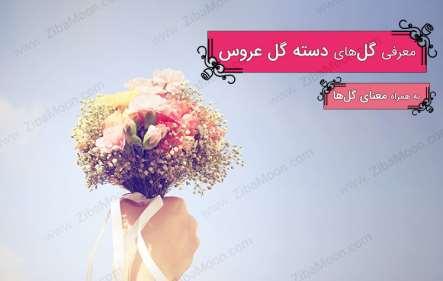 دسته گل عروس به همراه معرفی و معنی گل ها - 2018