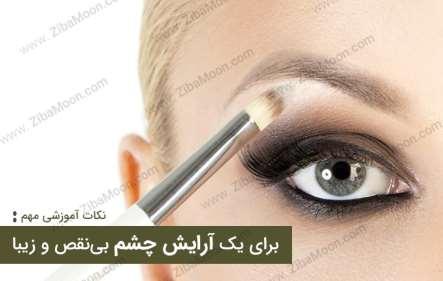 نکات مهم درباره آرایش چشم شیک و بدون نقص