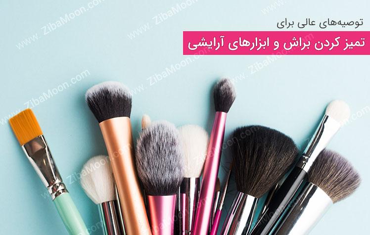 توصیه های عالی برای تمیز کردن ابزارهای آرایشی
