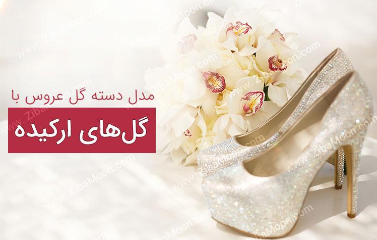دسته گل ارکیده شیک و جدید برای عروس