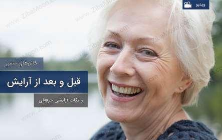 قبل و بعد از آرایش صورت خانم های مسن + ویدیو