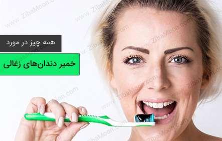 خمیر دندان ذغالی، انواع مختلف + اثر بخشی و مزایا