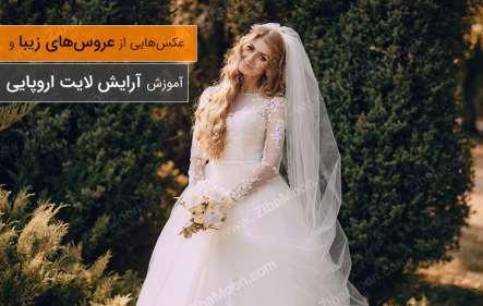 آموزش آرایش لایت + عکس عروس های خوشگل دنیا