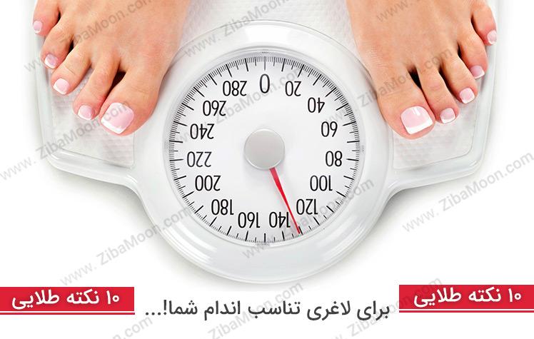 لاغری، کاهش وزن و تناسب اندام با 10 نکته طلایی!