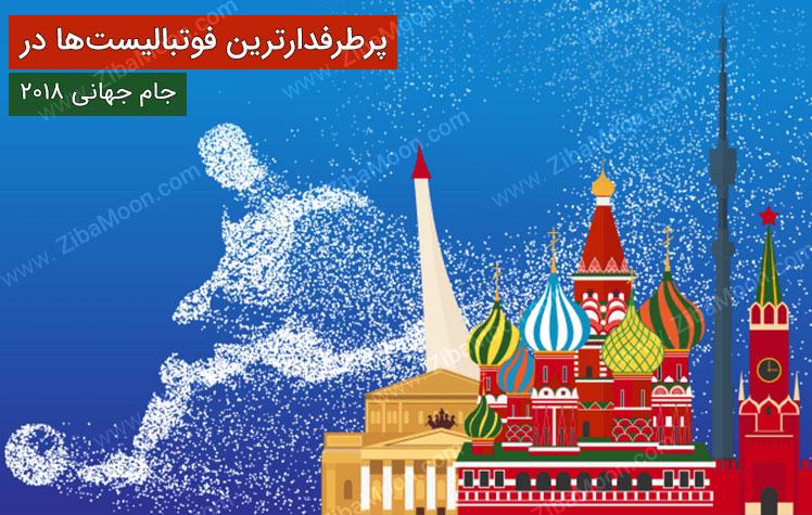 جذاب ترین فوتبالیست های دنیا در جام جهانی فوتبال 2018 روسیه