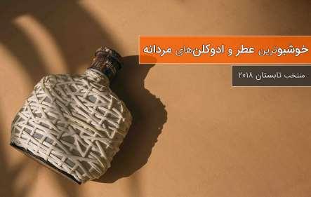 عطر خوشبو مردانه، ادکلن های معروف تابستان 2018