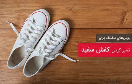 تمیز کردن کفش سفید + روش های حرفه ای و موثر