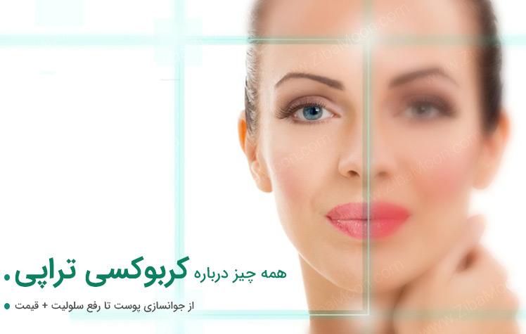 کربوکسی تراپی، جوانسازی پوست تا درمان سلولیت