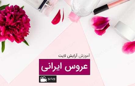 آموزش آرایش عروس ایرانی 2018 + ویدیو و لوازم آرایش
