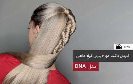 بافت مو دخترانه به شکل دی ان ای (DNA) + ویدیو