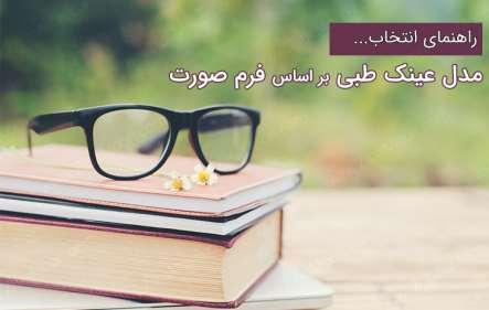 مدل عینک مناسب برای فرم صورت شما