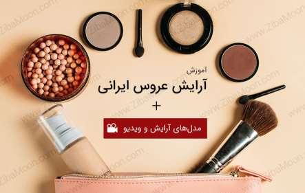 فیلم آرایش عروس ایرانی + آموزش و معرفی لوازم آرایشی