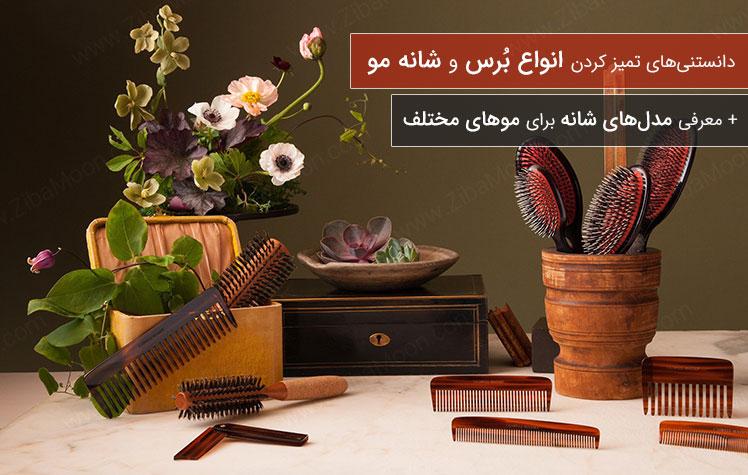 تمیز کردن و شستن برس چوبی، فلزی + معرفی شانه برای انواع مو