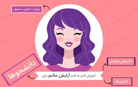 آرایش ملایم دخترانه، برای دانشجوها و کارمندان + ویدیو آموزشی