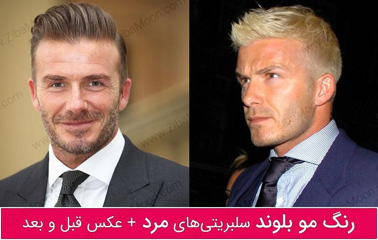 رنگ مو بلوند سلبریتی های مرد + عکس قبل و بعد