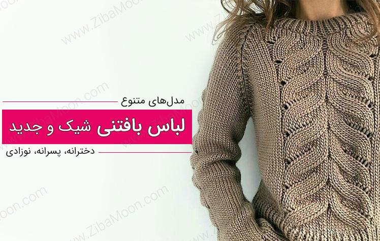 مدل لباس بافتنی جدید و شیک + عکس