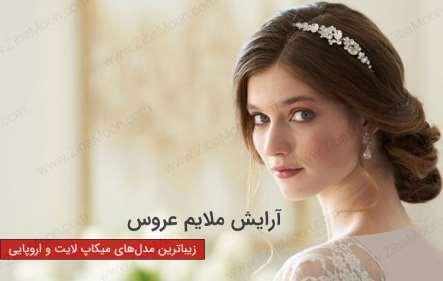 آرایش عروس، ایده های میکاپ لایت و اروپایی برای عروسی
