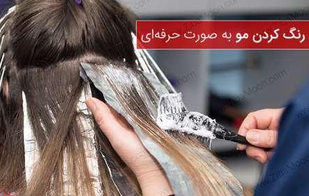 رنگ کردن موها به صورت حرفه ای