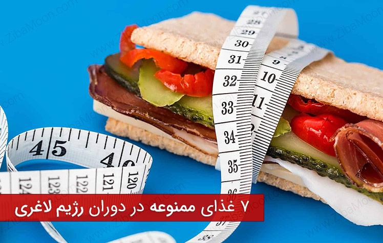 7 غذایی که نباید در دوران کاهش وزن و رژیم بخورید