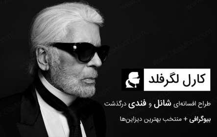 بیوگرافی کارل لگرفلد طراح لباس مشهور شانل و فندی + عکس Karl Lagerfeld