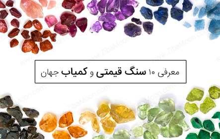 انواع سنگ های قیمتی و کمیاب همراه با عکس